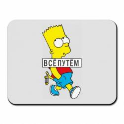Килимок для миші Всі шляхом Барт симпсон