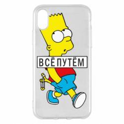 Чохол для iPhone X/Xs Всі шляхом Барт симпсон