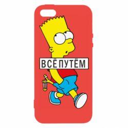 Чохол для iphone 5/5S/SE Всі шляхом Барт симпсон