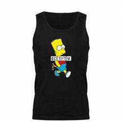 Майка чоловіча Всі шляхом Барт симпсон