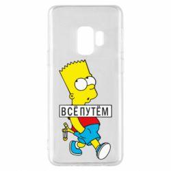 Чохол для Samsung S9 Всі шляхом Барт симпсон