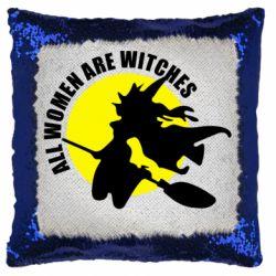 Подушка-хамелеон Все женщины - ведьмы