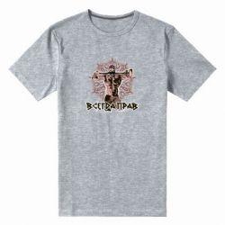Купить Mastiks, Мужская стрейчевая футболка Всегда прав, FatLine