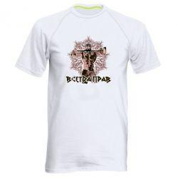 Купить Mastiks, Мужская спортивная футболка Всегда прав, FatLine