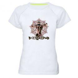 Купить Mastiks, Женская спортивная футболка Всегда прав, FatLine