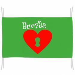 Флаг Всегда вместе 2