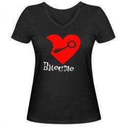 Женская футболка с V-образным вырезом Всегда вместе - FatLine