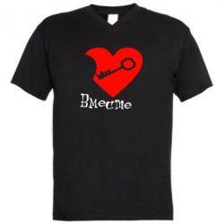 Мужская футболка  с V-образным вырезом Всегда вместе