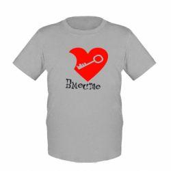 Детская футболка Всегда вместе - FatLine