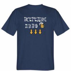 Мужская футболка Всередині пиво