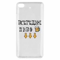 Чехол для Xiaomi Mi 5s Всередині пиво