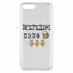 Чехол для Xiaomi Mi6 Всередині пиво