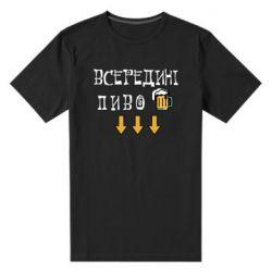 Мужская стрейчевая футболка Всередині пиво