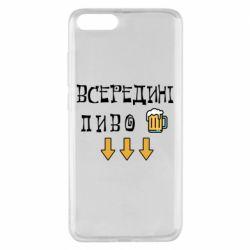 Чехол для Xiaomi Mi Note 3 Всередині пиво