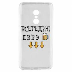 Чехол для Xiaomi Redmi Note 4 Всередині пиво