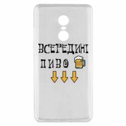 Чехол для Xiaomi Redmi Note 4x Всередині пиво