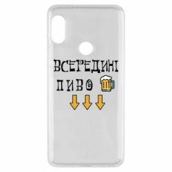 Чехол для Xiaomi Redmi Note 5 Всередині пиво
