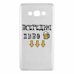 Чехол для Samsung A7 2015 Всередині пиво