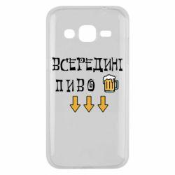 Чехол для Samsung J2 2015 Всередині пиво