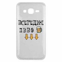 Чехол для Samsung J5 2015 Всередині пиво