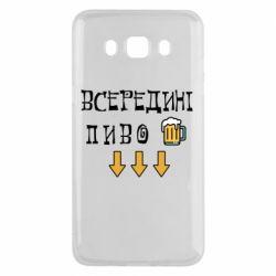 Чехол для Samsung J5 2016 Всередині пиво