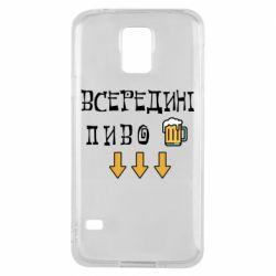 Чехол для Samsung S5 Всередині пиво
