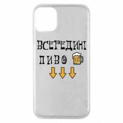Чехол для iPhone 11 Pro Всередині пиво