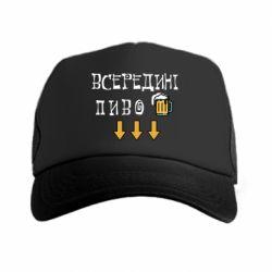 Кепка-тракер Всередині пиво