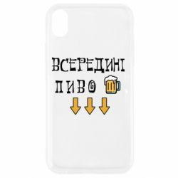 Чехол для iPhone XR Всередині пиво