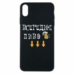 Чехол для iPhone Xs Max Всередині пиво