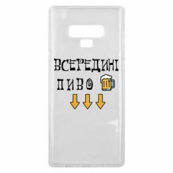 Чехол для Samsung Note 9 Всередині пиво