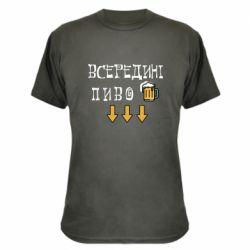 Камуфляжная футболка Всередині пиво
