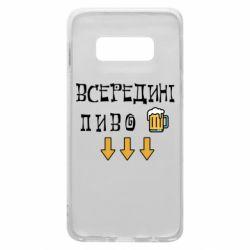 Чехол для Samsung S10e Всередині пиво