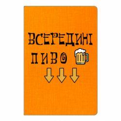 Блокнот А5 Всередині пиво