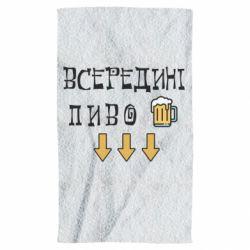 Полотенце Всередині пиво