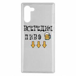 Чехол для Samsung Note 10 Всередині пиво