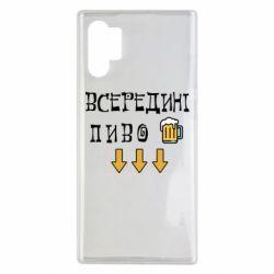 Чехол для Samsung Note 10 Plus Всередині пиво