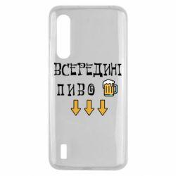 Чехол для Xiaomi Mi9 Lite Всередині пиво