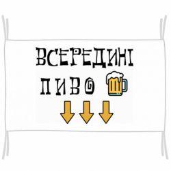 Флаг Всередині пиво