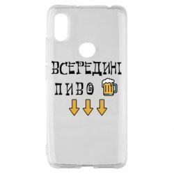 Чехол для Xiaomi Redmi S2 Всередині пиво
