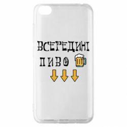Чехол для Xiaomi Redmi Go Всередині пиво