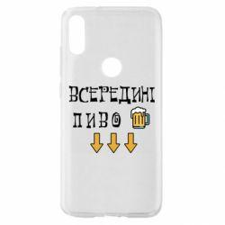 Чехол для Xiaomi Mi Play Всередині пиво