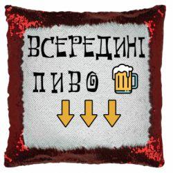 Подушка-хамелеон Всередині пиво