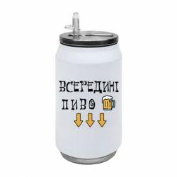 Термобанка 350ml Всередині пиво