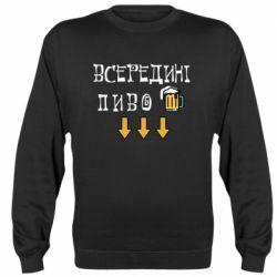Реглан (свитшот) Всередині пиво