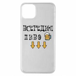 Чехол для iPhone 11 Pro Max Всередині пиво