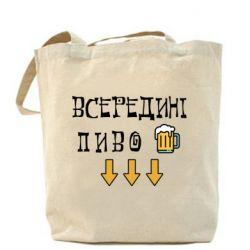 Сумка Всередині пиво