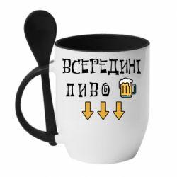Кружка с керамической ложкой Всередині пиво