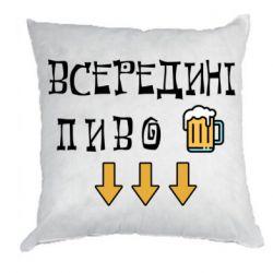 Подушка Всередині пиво