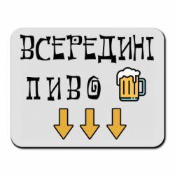Коврик для мыши Всередині пиво